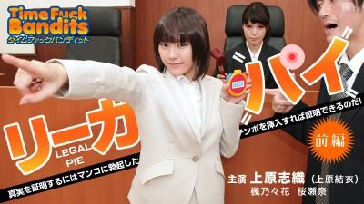 Shiori Uehara, Sena Sakura, Nonoka Kaede - Time Fuck Bandits 3