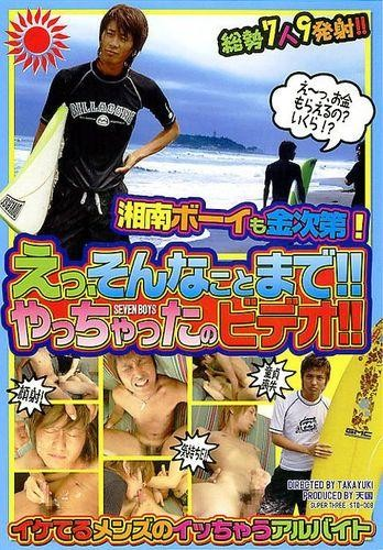 Super Three - Shonan Boys Will Do Anything For Money cover