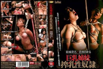[Japan Porno] 巨乳姉妹搾乳性奴隷 cover
