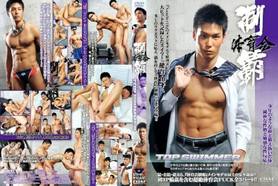 Athletes Conquest - Top Swimmer - Asian Sex