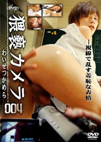 KoCompany  - Obscene Camera 004/ 猥褻カメラ 004 cover