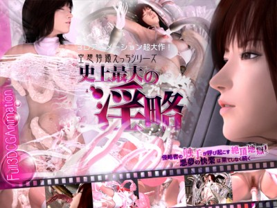 The Greatest Naughty Plan Shijousaidai no in ryaku High Quality 3D 2013