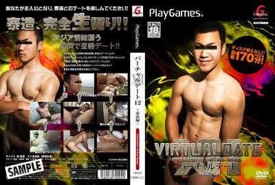 Virtual Date Vol.12 - Men Love