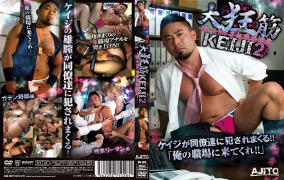 Crazy Chest Muscles - Keiji vol.2