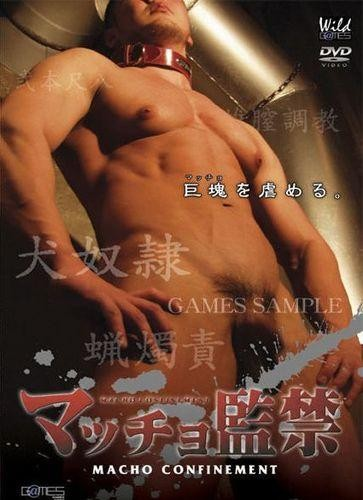 Games - Macho confinement cover