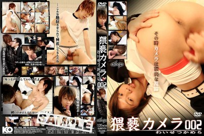 Obscene Camera 002 cover