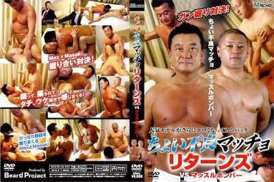 Bad-Boy Styled Macho Returns vs. Muscle Bomber - Hardcore, HD, Asian
