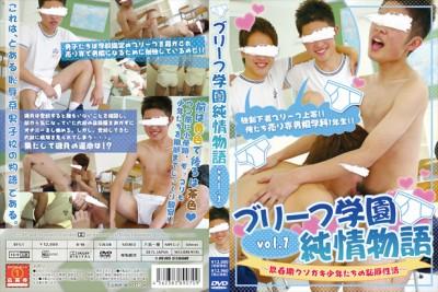 ブリーフ学園純情物語 vol.1