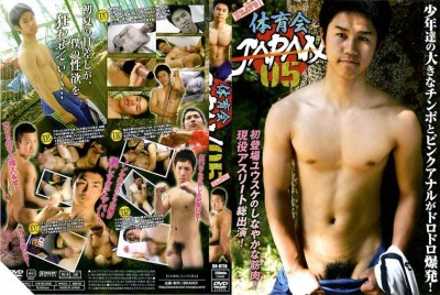 Athletes Japan 05 (Disc 1)