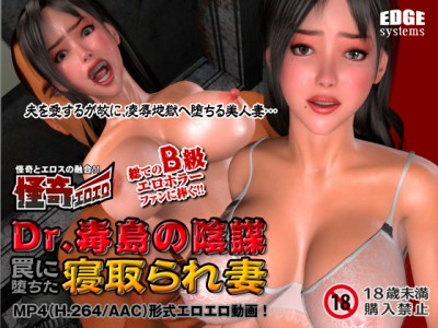 [3D Video] Strang Erotica: The Conspiracy of Dr. Busujima cover