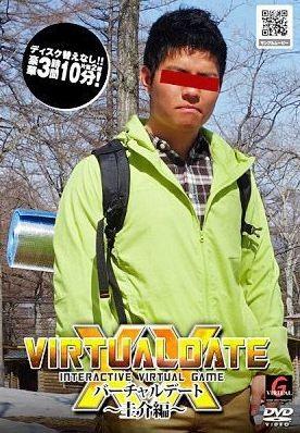 Virtual Date 20 - Keisuke