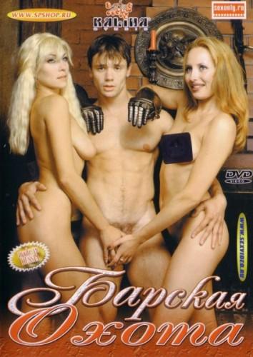 Барская охота (2005) DVDRip cover
