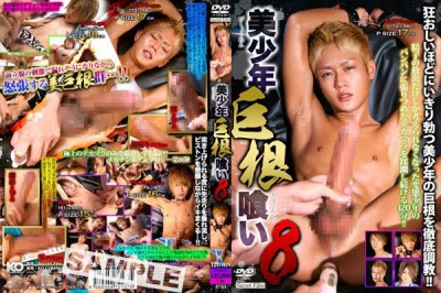 Handsome Youth's Big Cocks Eaten Vol. 8
