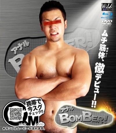 Anal Bomber!