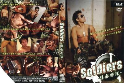Out Law - Bolt - Soldiers - Solace Unit