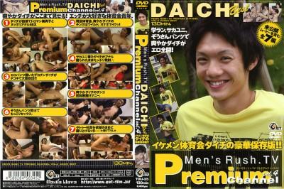 Get Film - Premium Channel Vol.04 - DAICHI Best cover