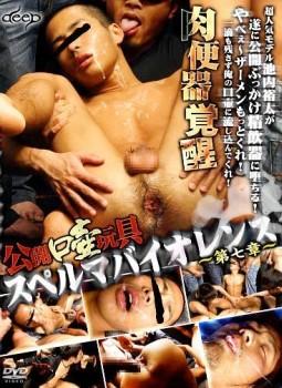 Sperm Violence 7 cover