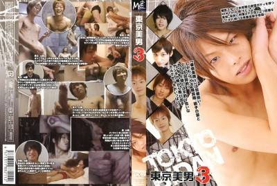 [Men's Camp] Tokyo Handsome Youth 3 cover