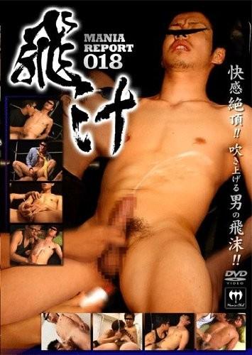 Mania Report 018 飛汁