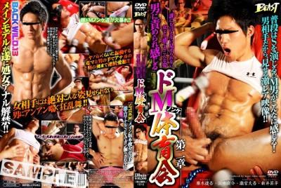 KO - Beast - 誰にも言えない見せられない女より感じるこんな姿男に責められ感じるドMノンケ体育会2