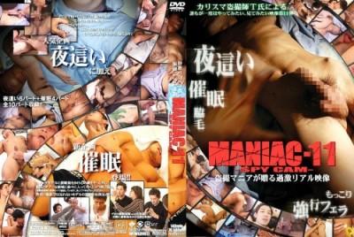 Maniac Spy Cam 11 cover