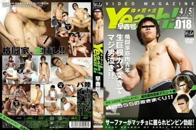 Athletes Magazine Yeaah! № 018 cover