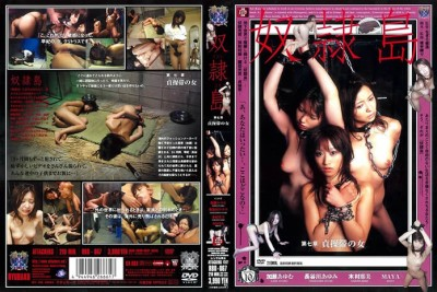Asian Women in Slave Island Chapter VII. Various. Japanese Bondage Sex cover