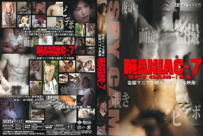 Maniac Spy Cam 7 - Super Sex HD
