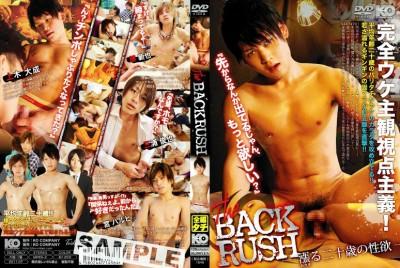 The Back Rush