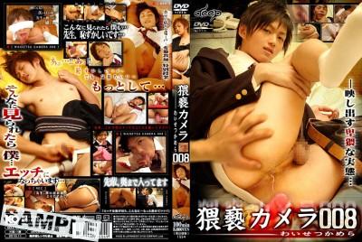 Obscene Camera 008 cover