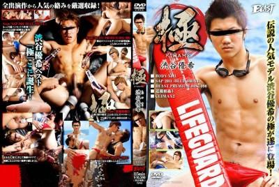 Kawami (Extreme) - Yuki Shibuya cover