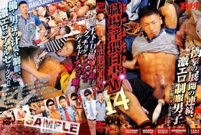 Naughty Workplace White Paper 14 - Gay Sex HD