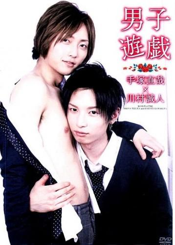 Boys Playing - Naoya Tezuka & Makoto Kawamura