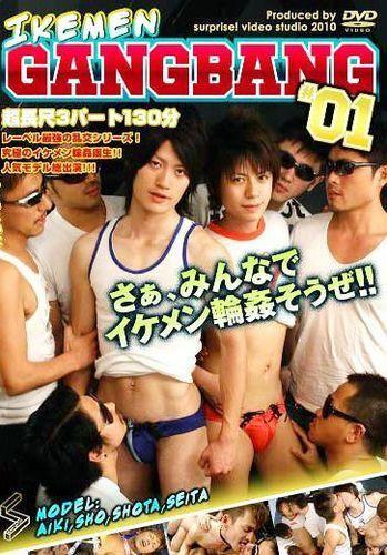 Gang Bang 01 cover