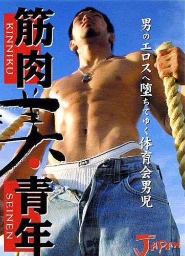 Japan Pictures - Muscular and Handsome Young Men cover