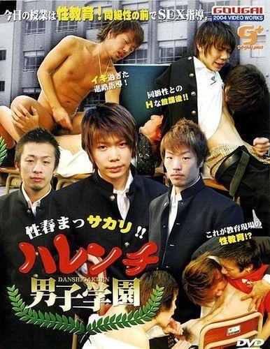 KO Company - Good Boys School cover