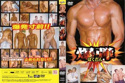 爆弾 / Bomb  (G Shock) cover