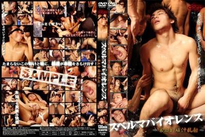 Sperm Violence 3 cover