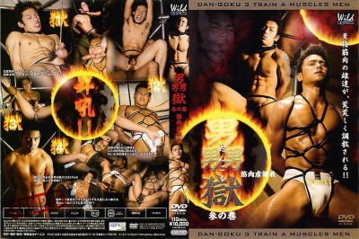 Men's Hell 3 - Muscle Torture Training - Asian Sex