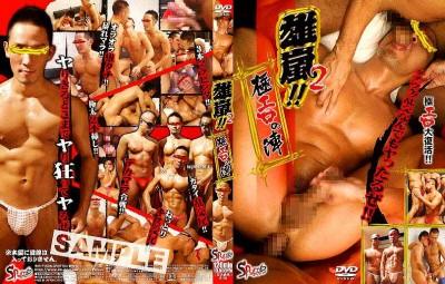KO Company, Tyson Sportus - Male Storm 2! - Super Erotic F...e