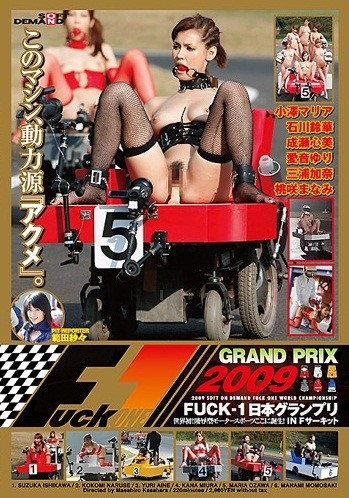 Fuck 1 Grand Prix Japan cover
