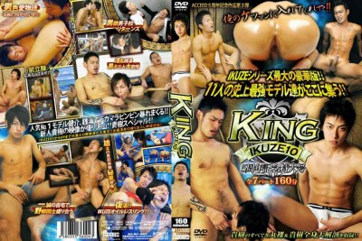 [ACCEED] Ikuze 10 - King - 5th Anniversary Special Issue