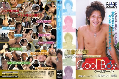 Blade Vol 2 - Cool Boy cover