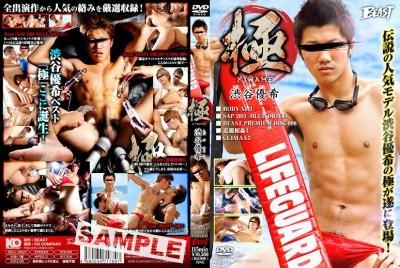 Kiwame Extreme - Yuki Shibuya - Best Gays HD