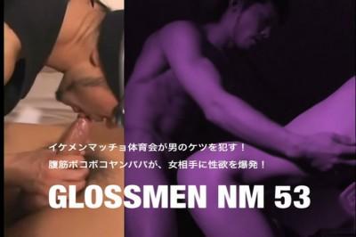 Glossmen NM 53 cover
