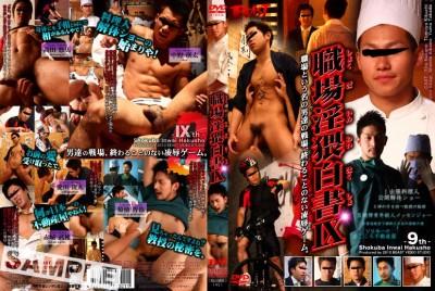 職場淫猥白書 IX  /  Naughty Workplace White Paper IX cover