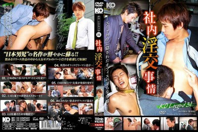 KO Legend vol.31 - Obscene Affairs in the Office