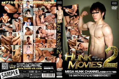 Hunk Movies 2010 Dos cover