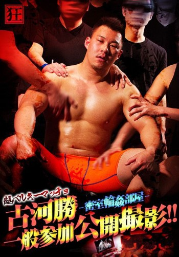 Kuruu (Kur36) Super Bulky Macho Furukawa Shoichi Is Gang Banged