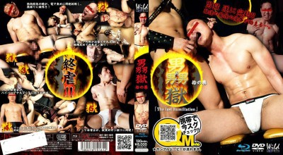 Men's Hell 10 - The Last Humiliation cover
